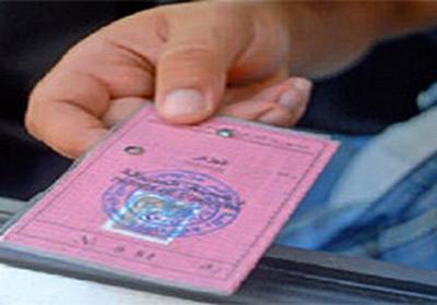 نتيجة بحث الصور عن رخصة السياقة